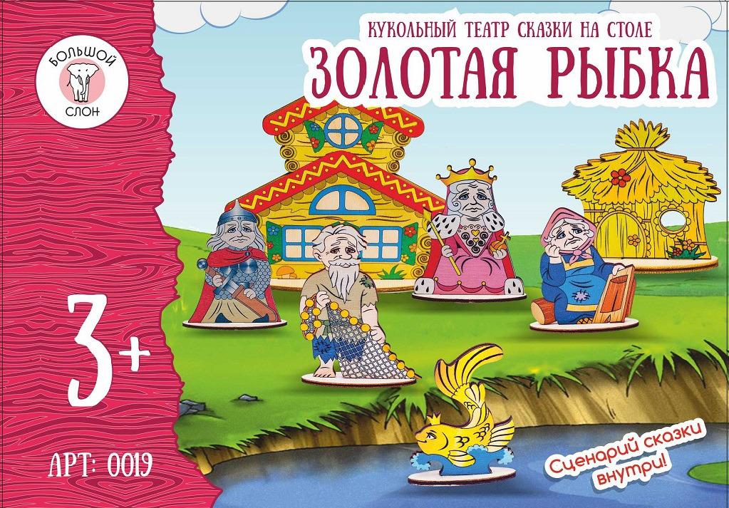 Кукольный театр сказки на столе Большой слон Золотая рыбка, 0019 большой слон кукольный театр аленький цветочек