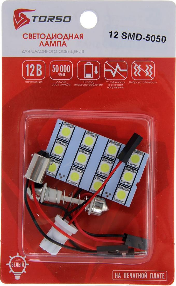 Автолампа светодиодная Torso универсальная, 12 В, 12 SMD-5050, свет белый. 1059213