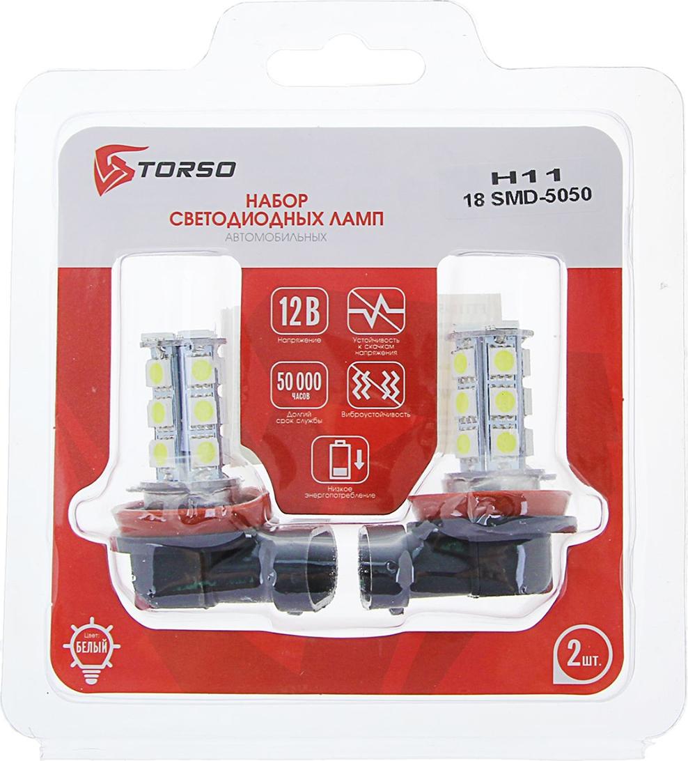 Комплект светодиодных ламп Torso H11, 12 В, 18 SMD-5050, свет белый, 2 шт. 1059260