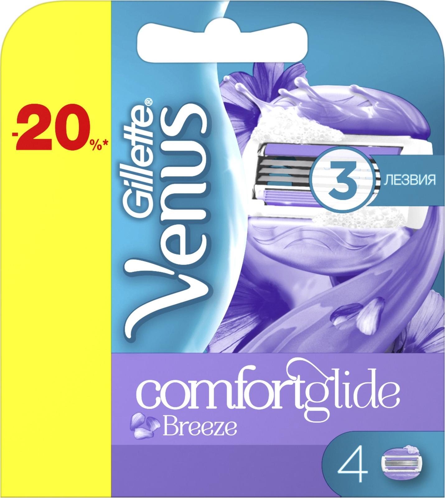 Venus Breeze Сменные кассеты для бритья , 4 шт. станок для бритья женский venus breeze 2 сменные кассеты