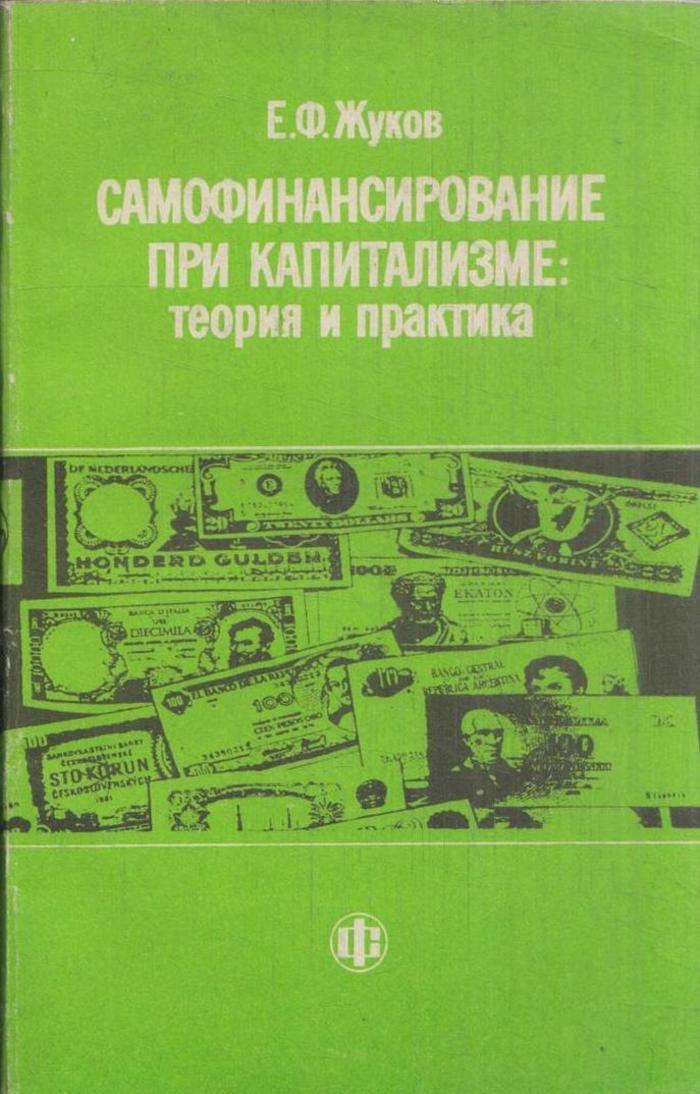 Жуков Е.Ф. Самофинансирование при капитализме: теория и практика
