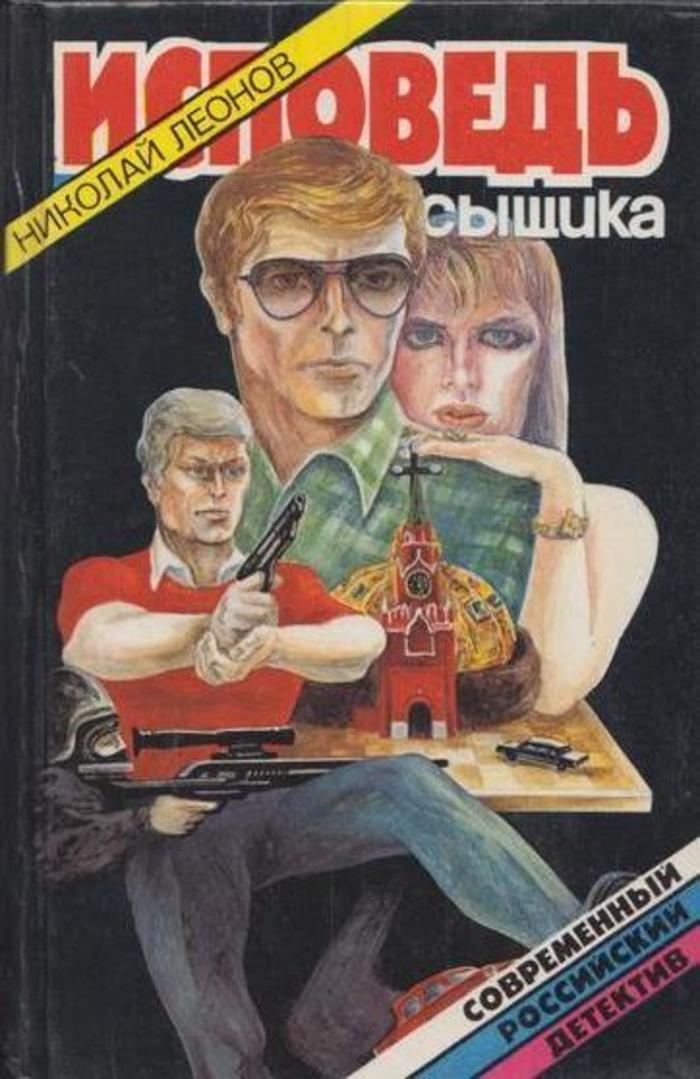 Серия Современный российский детектив (комплект из 22 книг) к азерный три повести