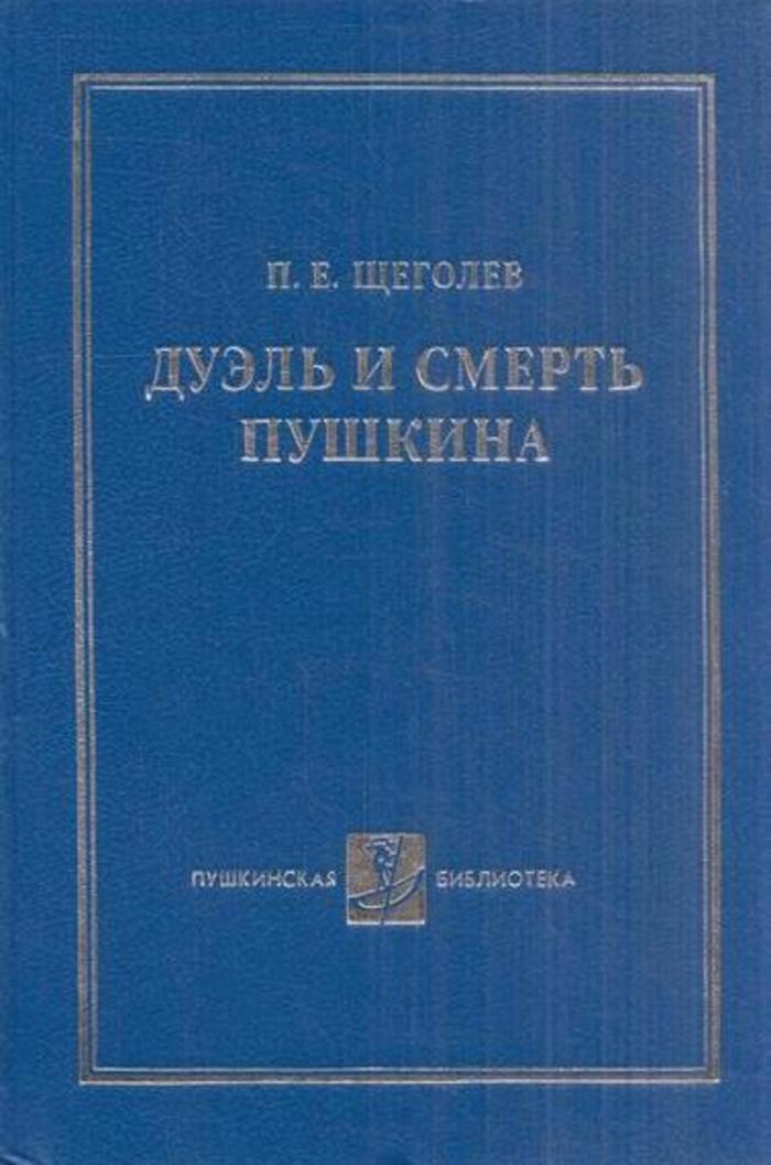 Щеголев П.Е. Дуэль и смерть Пушкина. Исследования и материалы