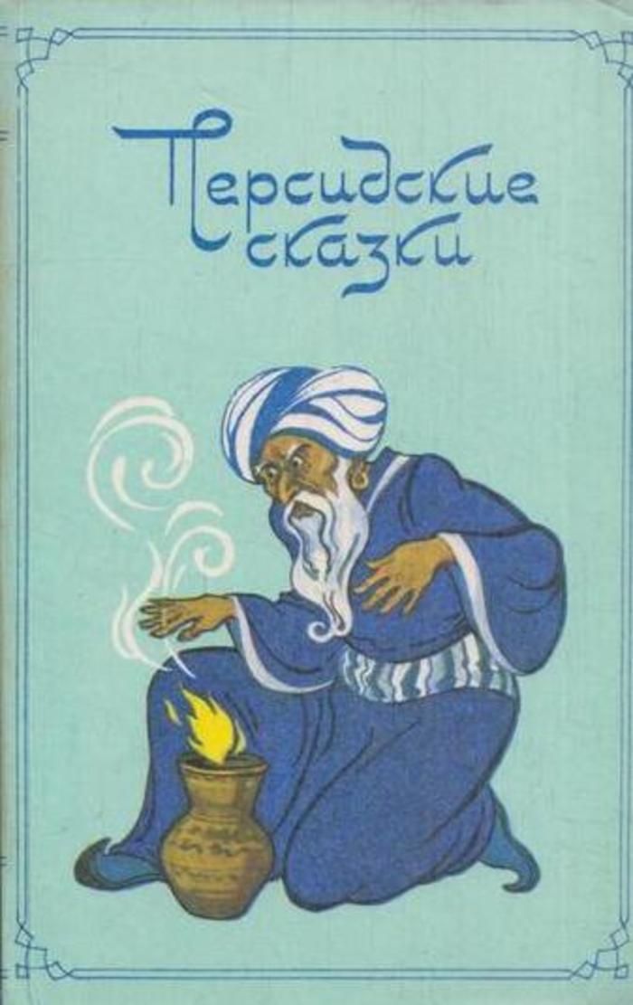 Персидские сказки сказки сказки сказки сборник мультфильмов