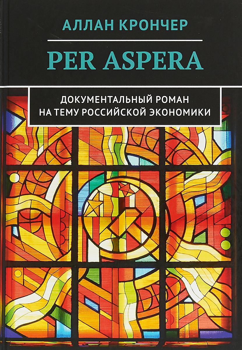Книга Per Aspera. Крончер Аллан