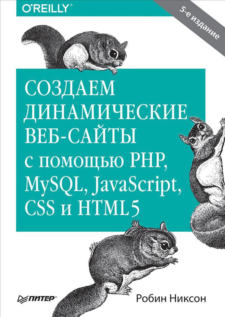 Робин Никсон Создаем динамические веб-сайты с помощью PHP, MySQL, JavaScript, CSS и HTML5