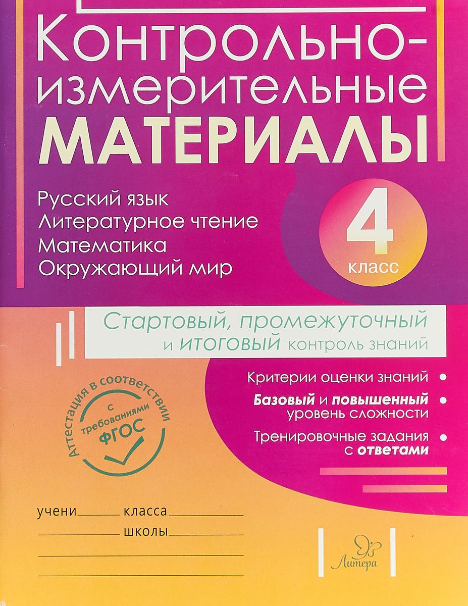 Kontrolqno-izmeritelqnyee-materialy-Russkij-yazyk-literaturnoe-chtenie-matematika-okruzhayuwij-mir-Startovyj-promezhutochnyj-i-itogovyj-kontrolq-znani