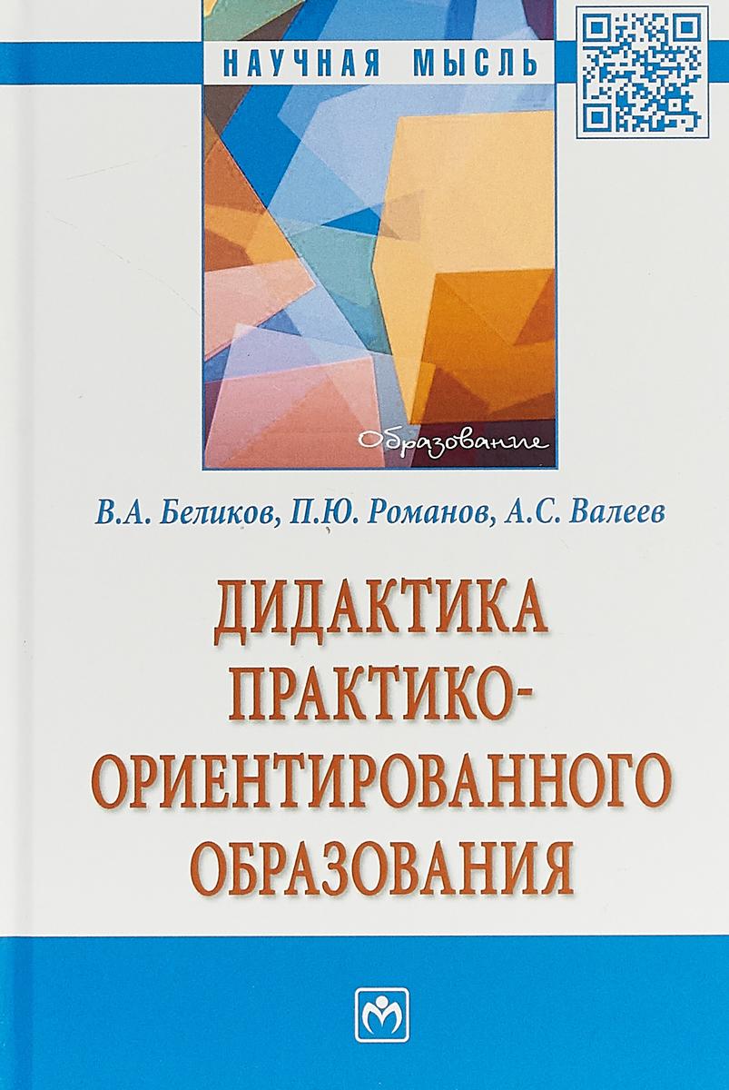 Дидактика практико-ориентированного образования | Беликов Владимир Александрович, Романов Петр Юрьевич