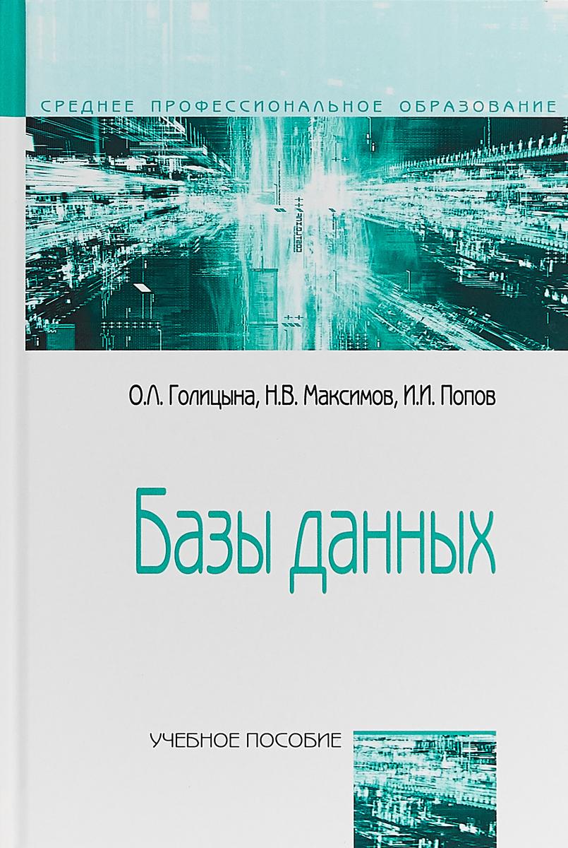 Голицына О.Л., Максимов Н.В., Попов И.И. Базы данных. Учебное пособие