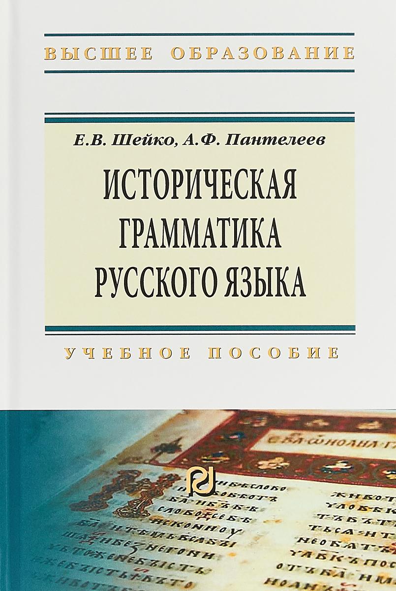 Историческая грамматика русского языка | Шейко Елена Владимировна, Пантелеев Андрей Феликсович