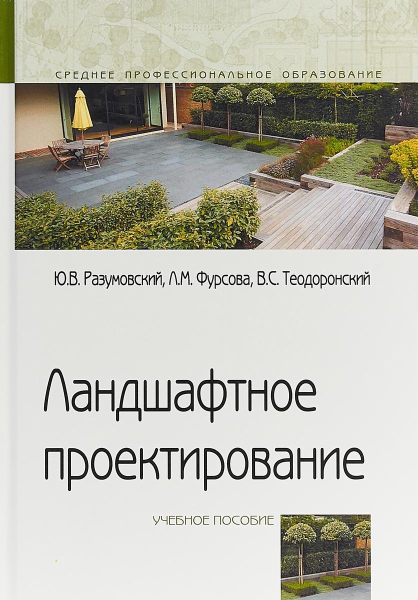 Ю. В. Разумовский, Л. М. Фурсова, В. С. Теодоронский Ландшафтное проектирование. Учебное пособие