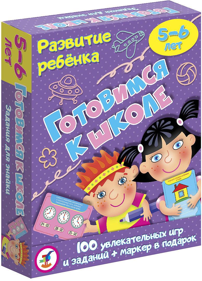 Обучающая игра Дрофа-Медиа Карточные игры. Развитие ребенка. Готовимся к школе дрофа медиа обучающая игра готовимся к школе