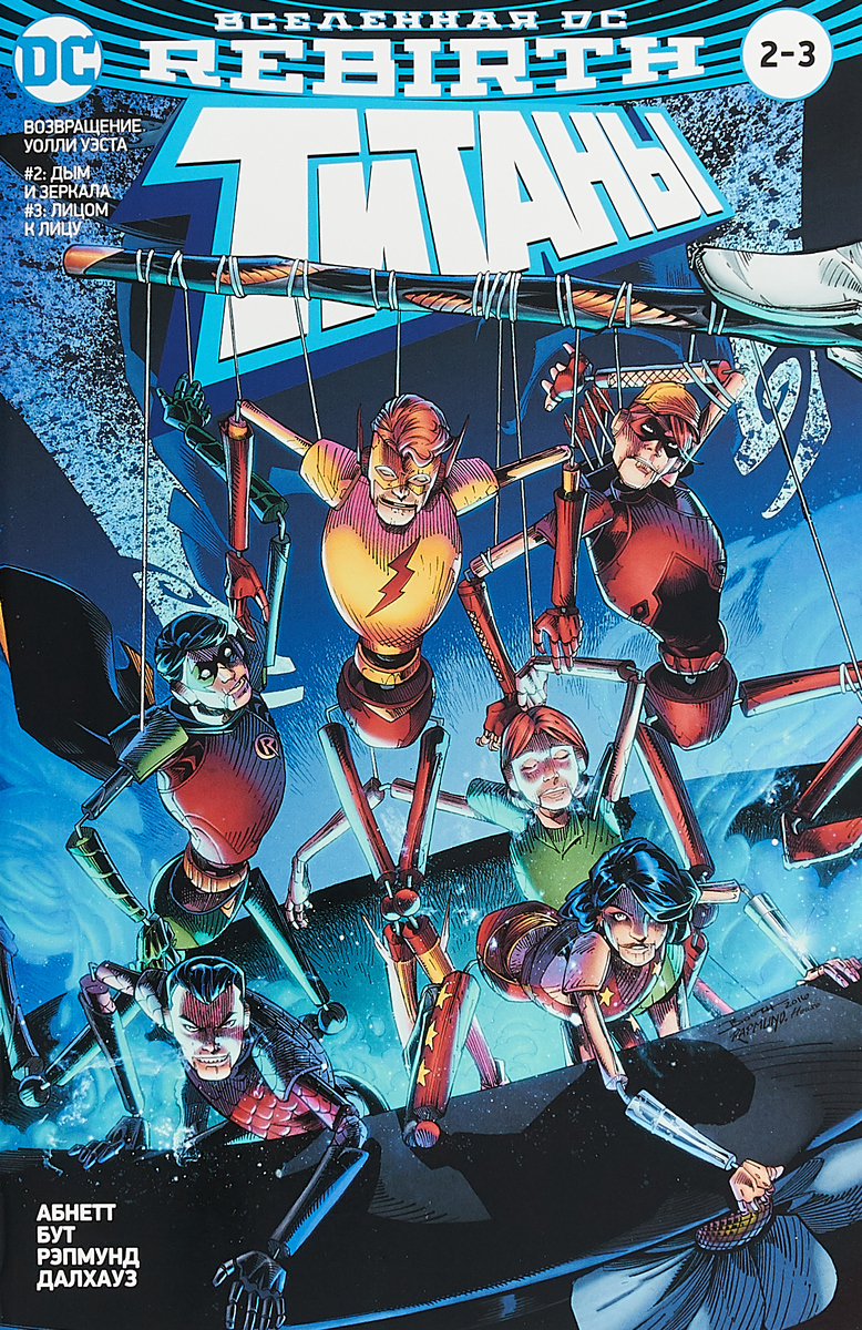 Дэн Абнетт,Скотт Лобделл Вселенная DC. Rebirth. Титаны. Возвращение Уолли Уэста: Дым и зеркала; Лицом к лицу / Красный Колпак и Изгои: Темная троица: Отцы и дети абнетт дэн торп гэв сандерс роб аннандейл дэвид пришествие зверя том 1