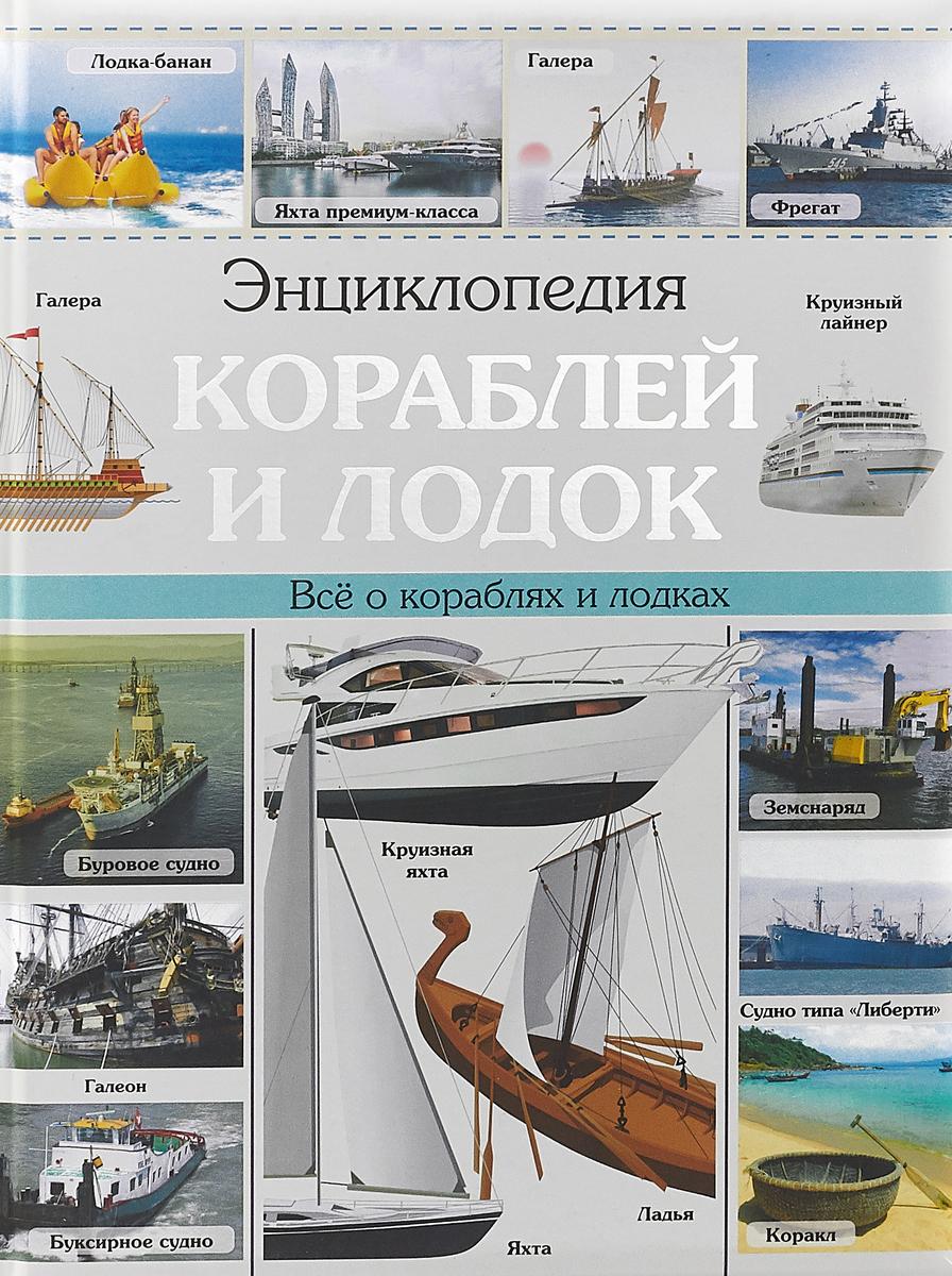 Леонид Пеленицын Энциклопедия кораблей и лодок