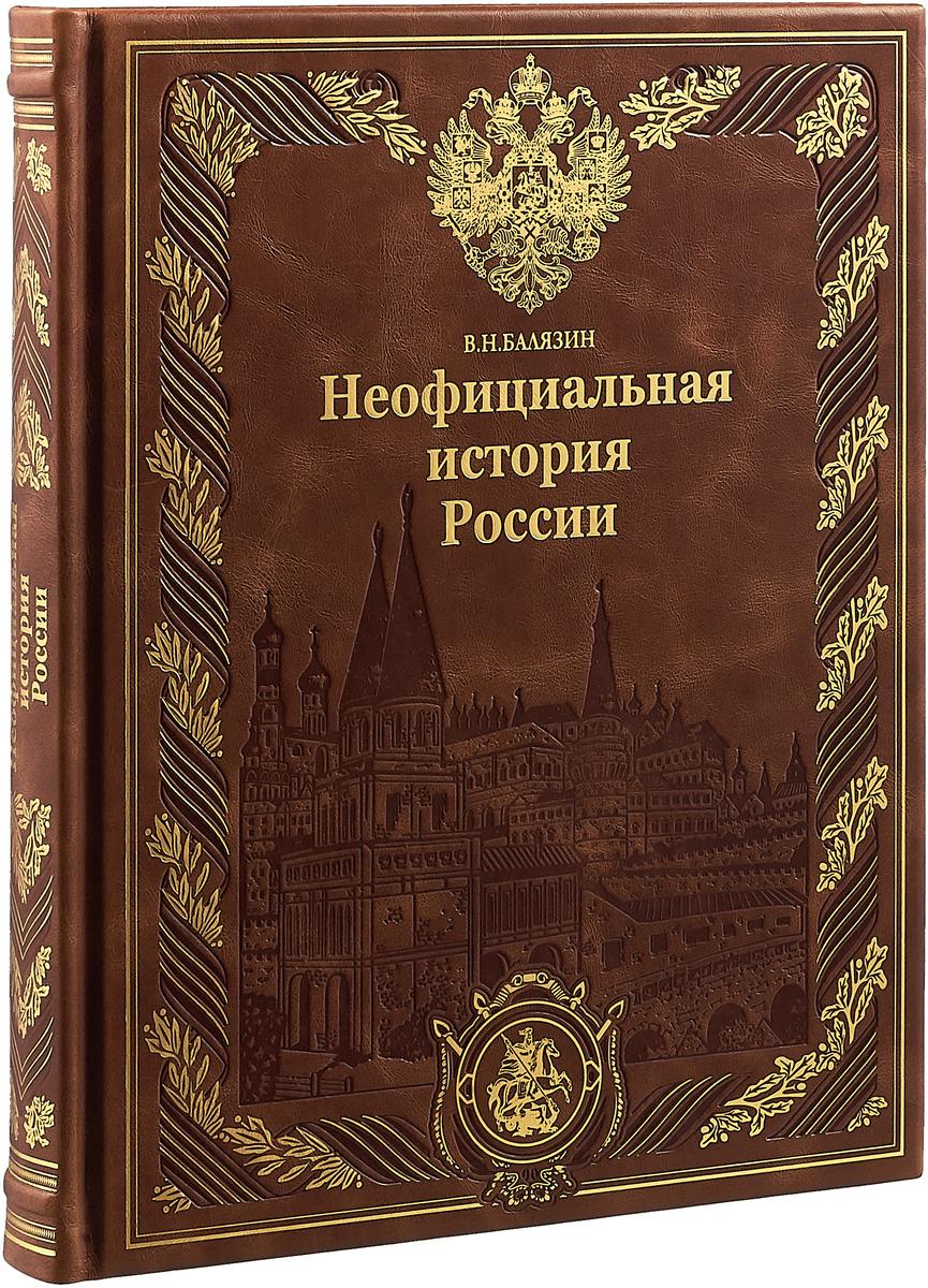 В. Н. Балязин Неофициальная история России в н балязин неофициальная история россии