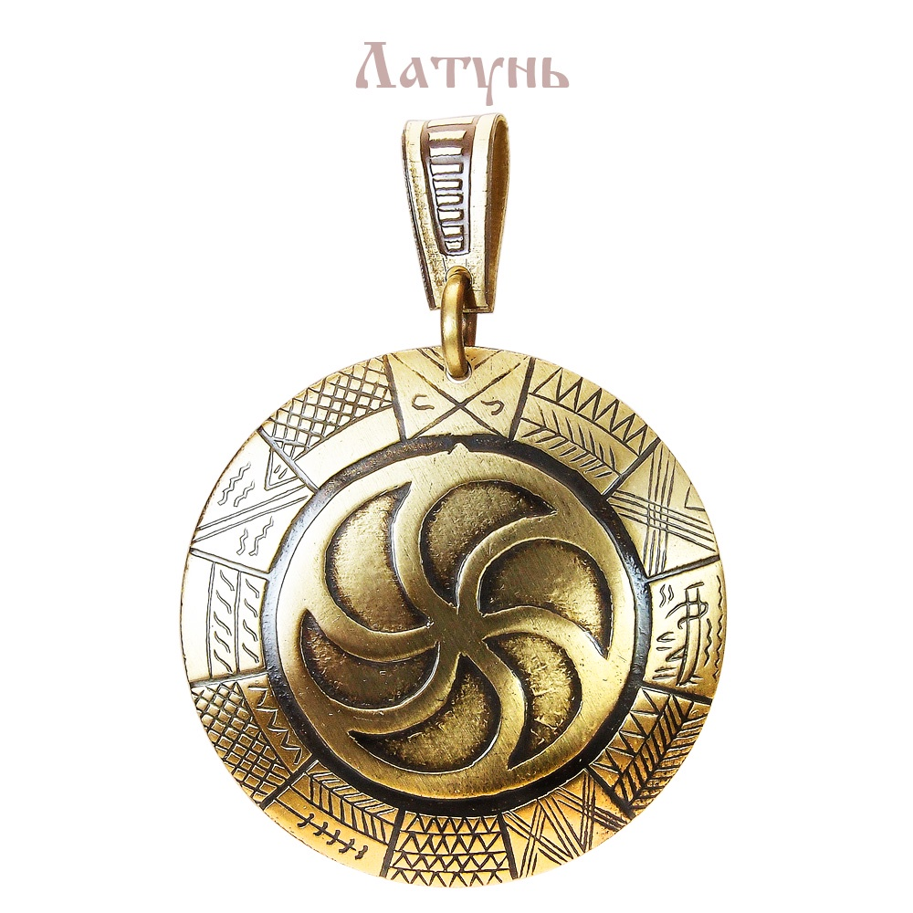 Подвеска «Древнеславянский календарь» Мастерская Алёшиных T13-034464-T13-034На подвеске изображен древний славянский календарь, связанный с аграрной магией. Каждый сегмент кругового рисунка олицетворяет один месяц года. Всего сегментов двенадцать, как и месяцев в году. В центре находится солнечный знак, усиливающий защиту от всего тёмного. Ритуальный славянский календарь был изображен на двух чашах, датируемых III - IV вв. н.э., которые были найдены в 1957 г. в с. Лепесовка, Хмельницкой обл. Обе представляют собой трёхручные сосуды для священной воды, с помощью которых славяне осуществляли новогоднее гадание об урожае.