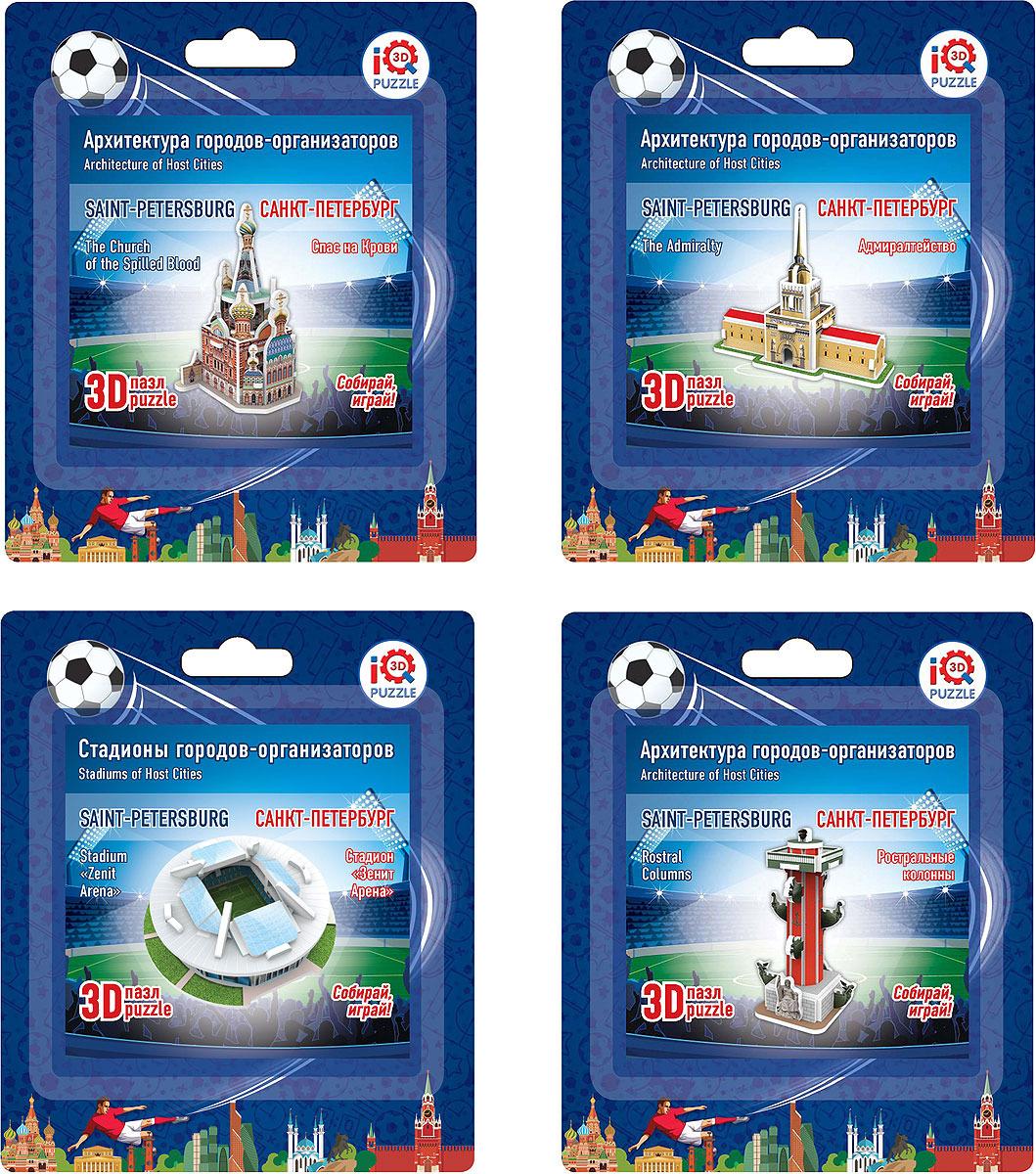 Набор 3D Пазлов IQ 3D Puzzle Санкт-Петербург, архитектура + стадион, 4 шт iq 3d puzzle 3d пазл сиднейский оперный театр