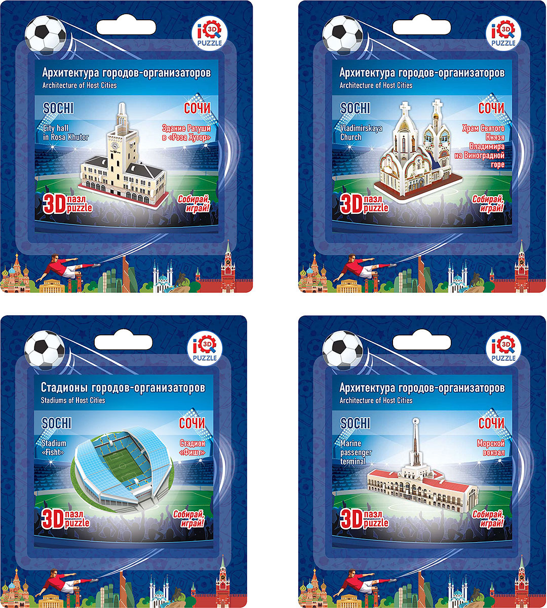 Набор 3D Пазлов IQ 3D Puzzle Сочи, архитектура + стадион, 4 шт iq 3d puzzle 3d пазл сиднейский оперный театр