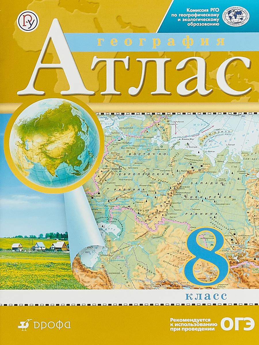 География. 8 класс. Атлас, А. Приваловский