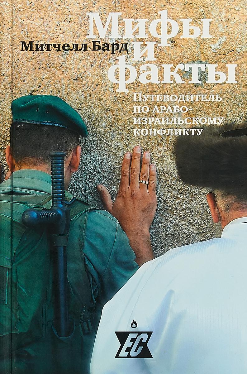цена на Мифы и факты. Путеводитель по арабо-израильскому конфликту