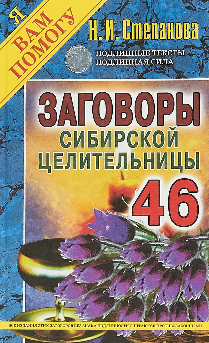 Наталья Степанова Заговоры сибирской целительницы. Выпуск 46