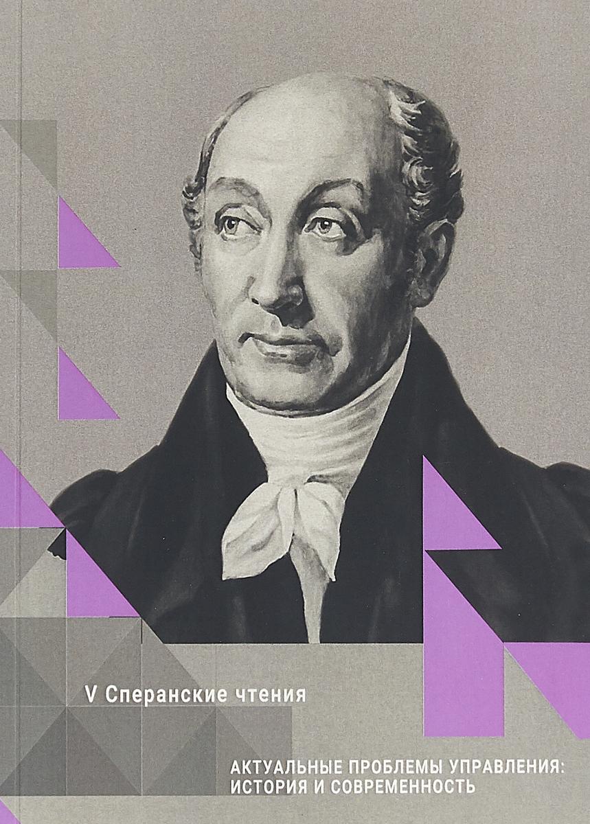 Актуальные проблемы управления. История и современность
