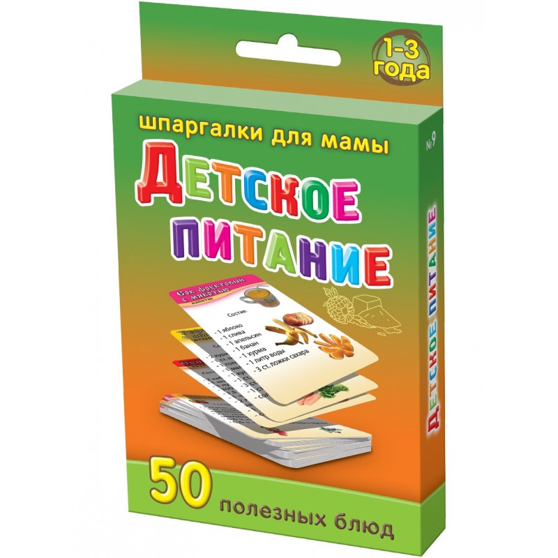 Обучающая игра Шпаргалки для мамы Детское питание 1-3 года кулинария рецепты набор карточек для детей в дорогу развивающие обучающие карточки