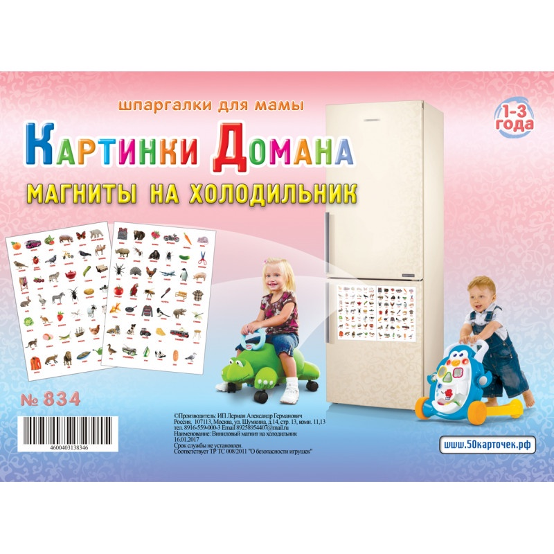 Обучающий плакат Шпаргалки для мамы Картинки Домана 1-3 года (магниты на холодильник) для детей магниты на холодильник brand new 10packs hd 15