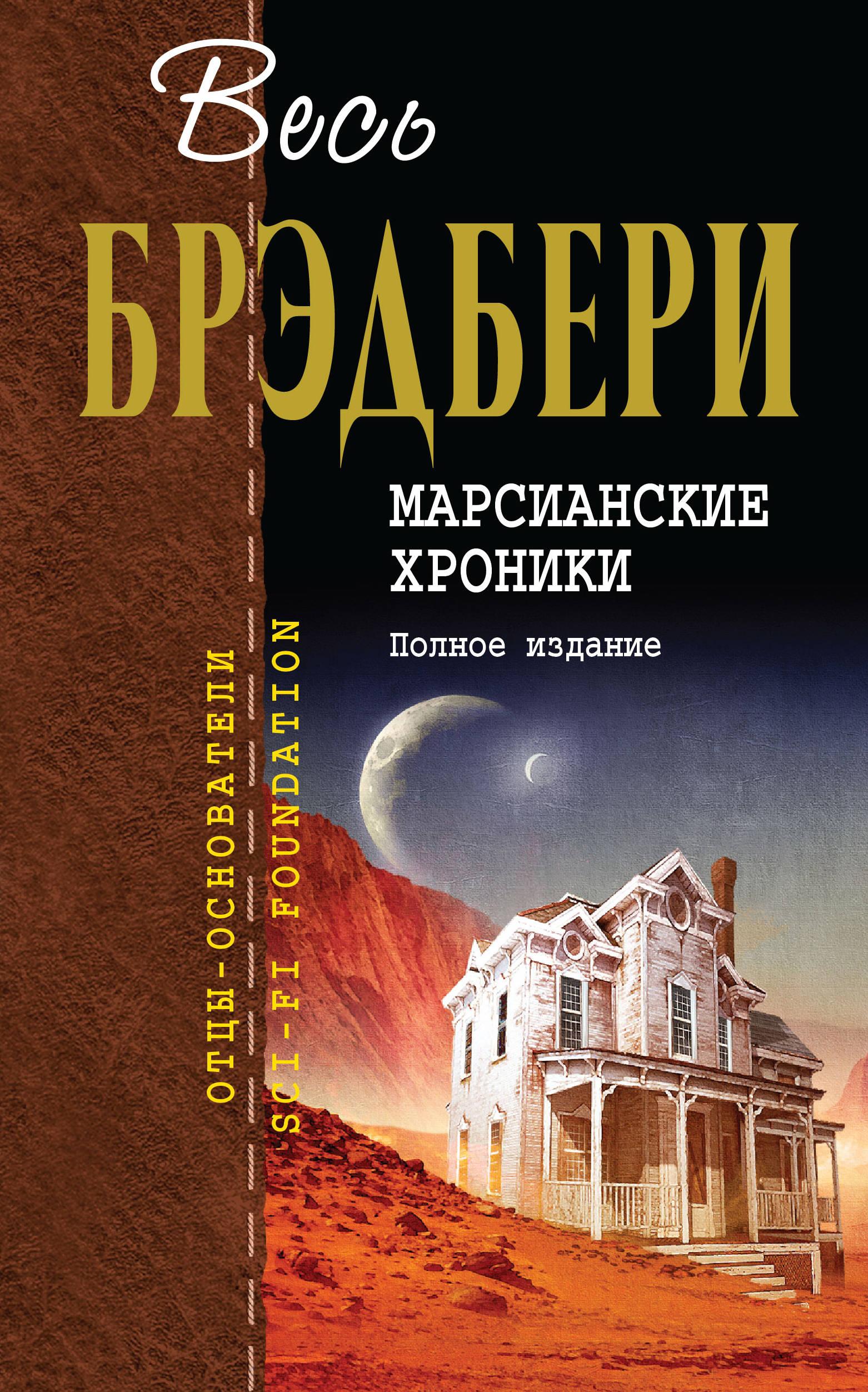 Рэй Брэдбери Марсианские хроники. Полное издание