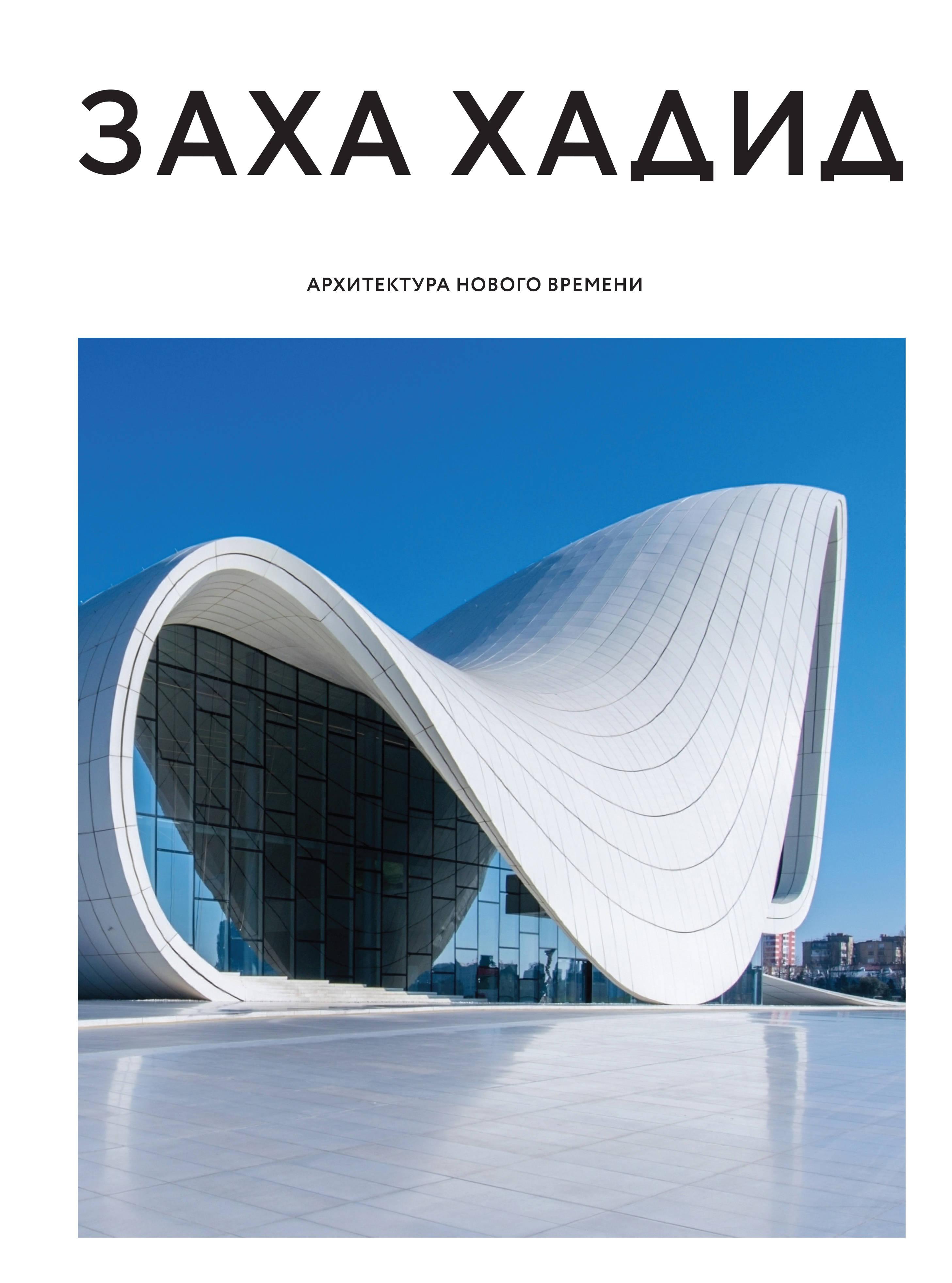Заха Хадид Архитектура нового времени