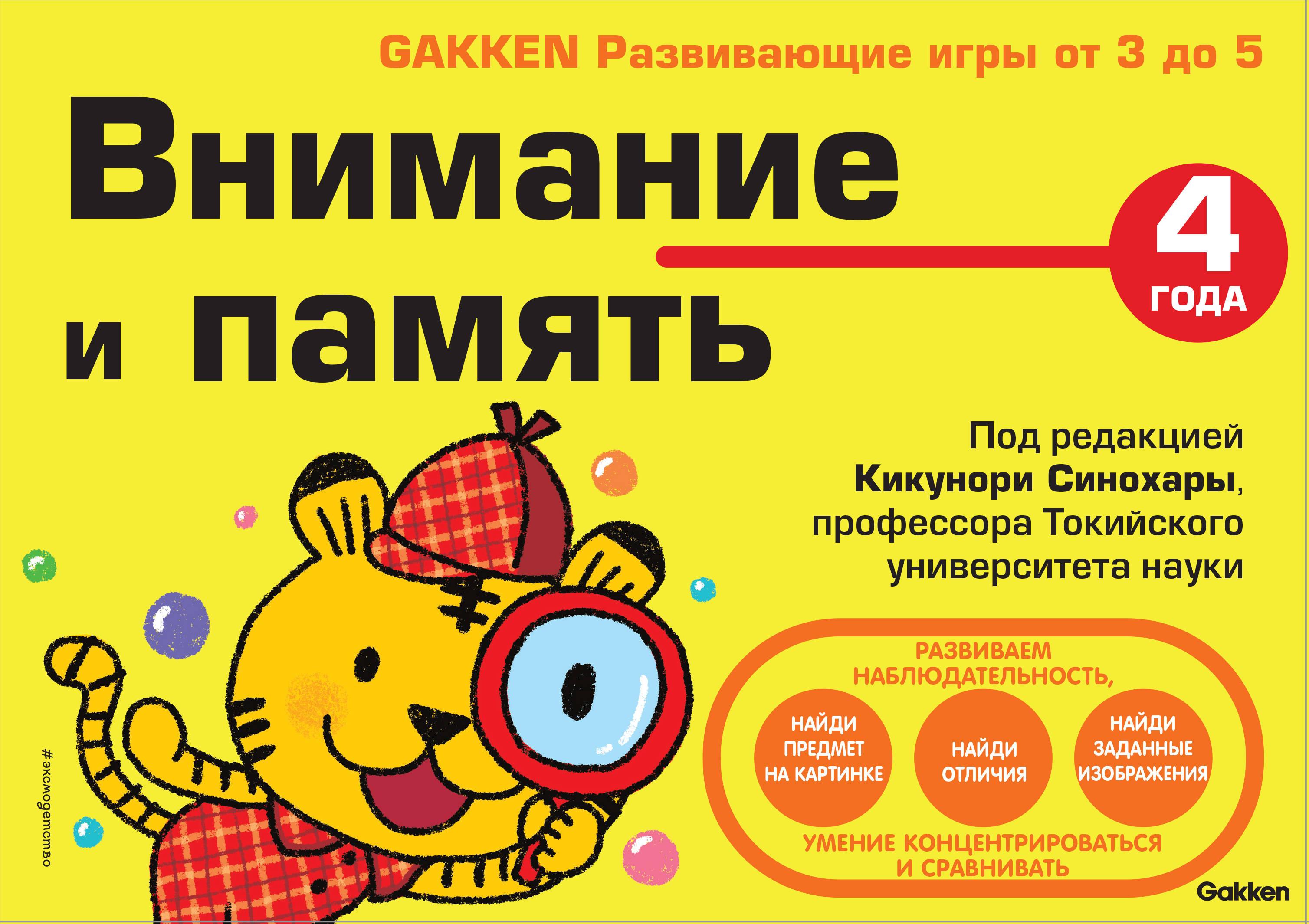 Внимание и память. Развивающие игры для детей от 3 до 5 лет