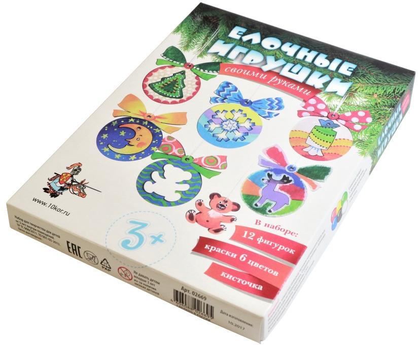 Набор для изготовления елочных игрушек Десятое Королевство: 12 фигурок, краски, кисточка развивающие игрушки десятое королевство шнуровальный планшет 1 десятое королевство