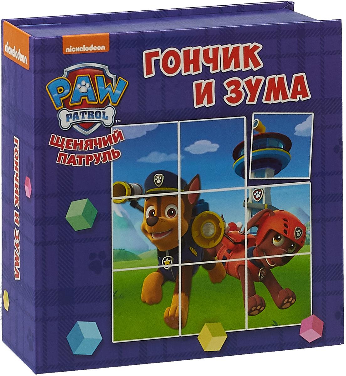 Гончик и Зума (книжка с кубиками) щенячий патруль гончик и зума