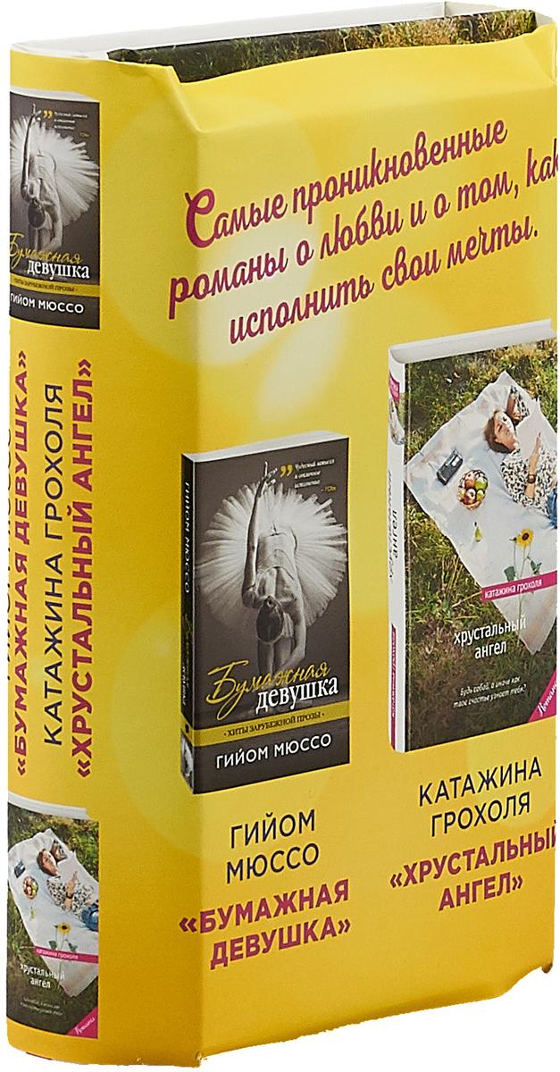 Бумажная девушка. Хрустальный ангел (комплект из 2 книг) | Мюссо Гийом, Грохоля Катажина