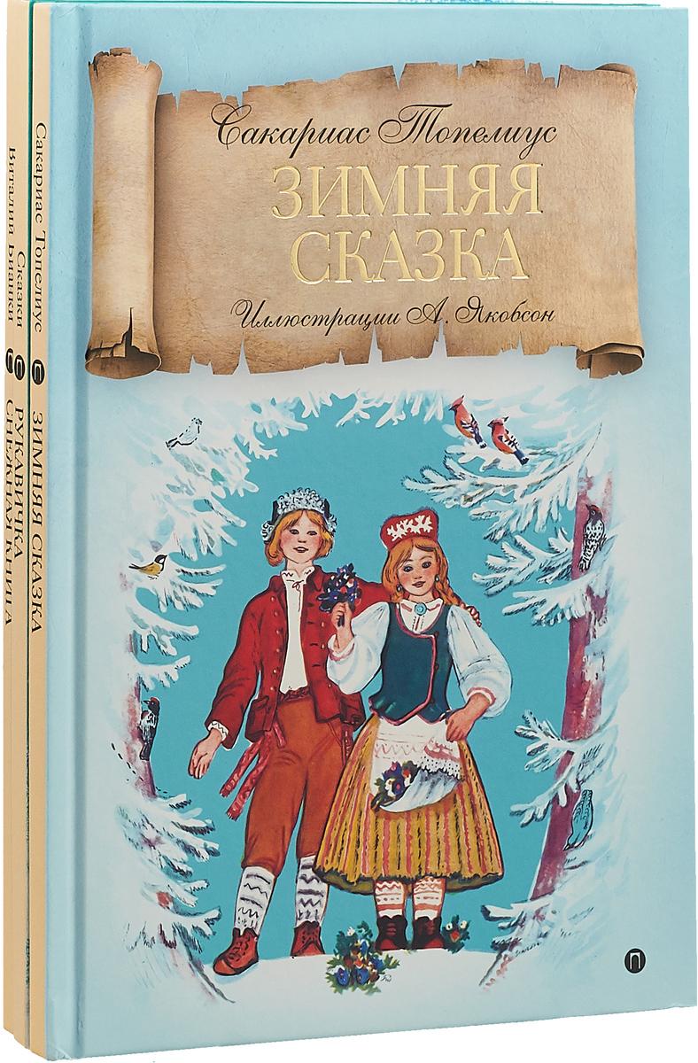 все цены на Виталий Бианки,Сакариас Топелиус Зимняя сказка. Комплект из 3 книг онлайн