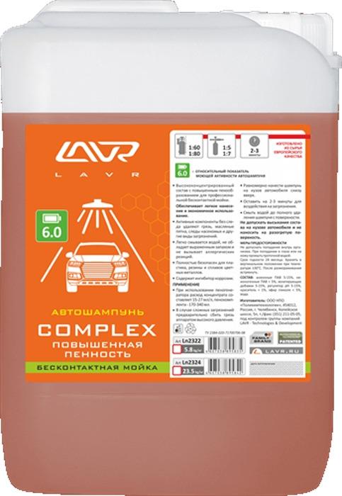 Автошампунь LAVR Auto Shampoo Complex, 5,8 кг дезодорант антиперспирант спрей bioderma sensibio 50 мл для чувствительной кожи контроль 24 часа