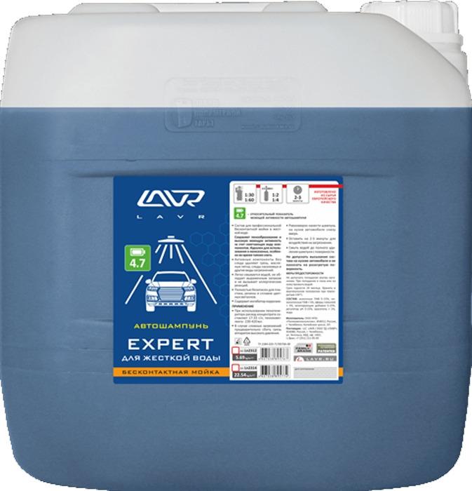 Автошампунь для бесконтактной мойки Expert для жесткой воды 4.7 (1:30-1:60) LAVR Auto Shampoo Expert, 20 л джинсы modis modis mo044emcvuo4