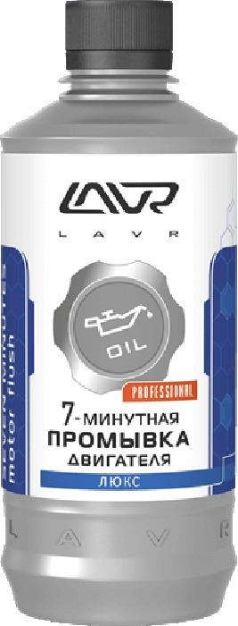 Промывка двигателя LAVR