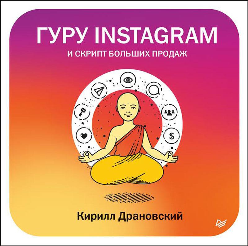 К. Драновский Гуру Инстаграм и скрипт больших продаж екатерина лебедева crm для продаж новый уровень ведения бизнеса