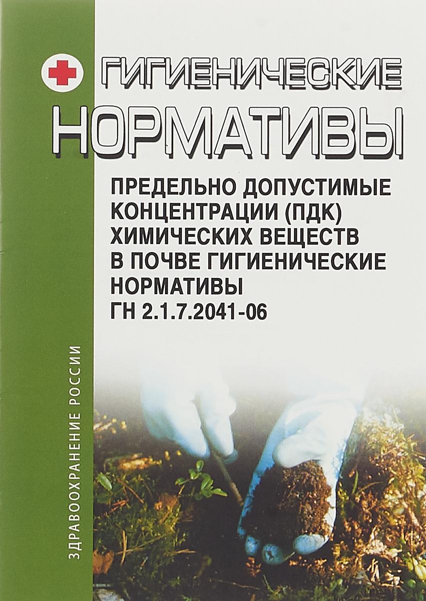 ГН 2.1.7.2041-06. Предельно допустимые концентрации (ПДК) химических веществ в почве