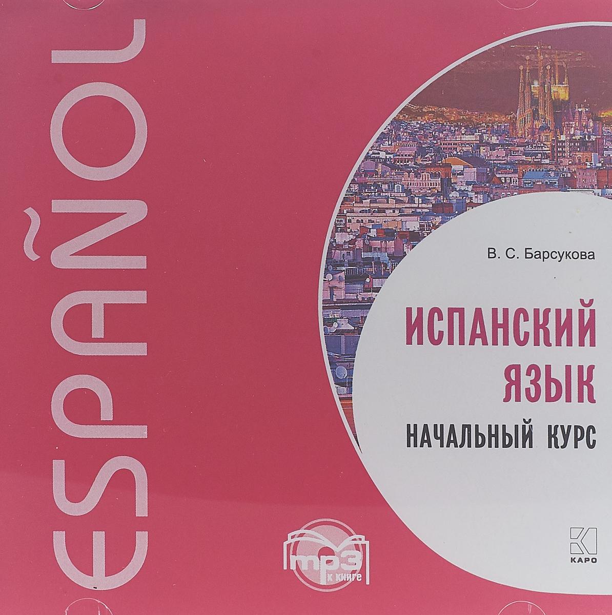 В.С. Барсукова Испанский язык. Начальный курс (аудиокнига MP3)