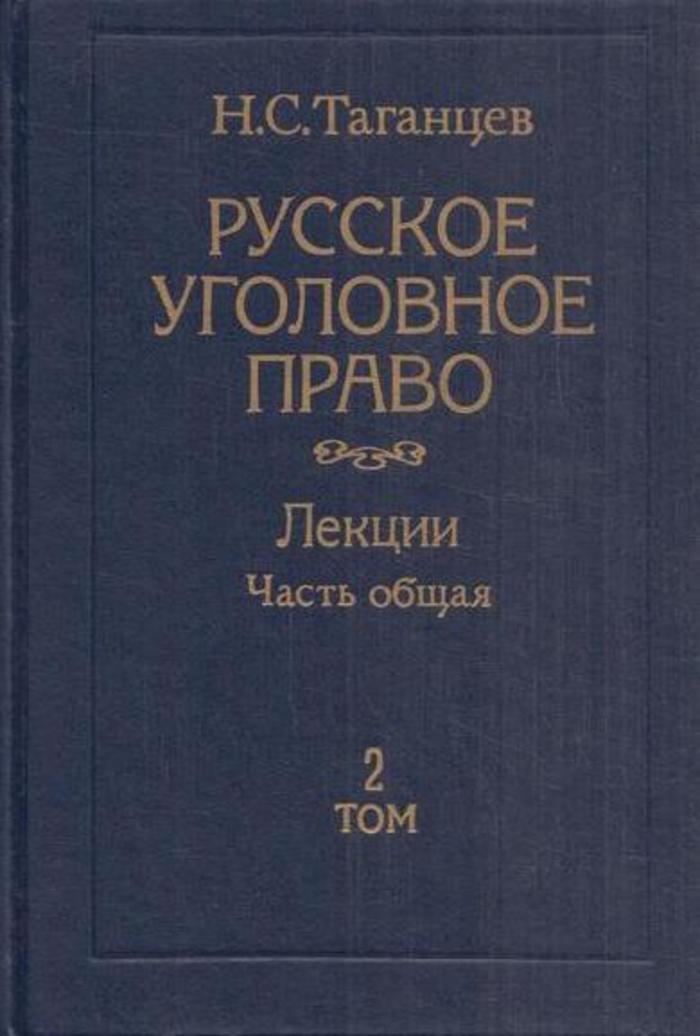 Таганцев Н.С. Русское уголовное право. Лекции. Часть общая. В 2 томах. Том 2