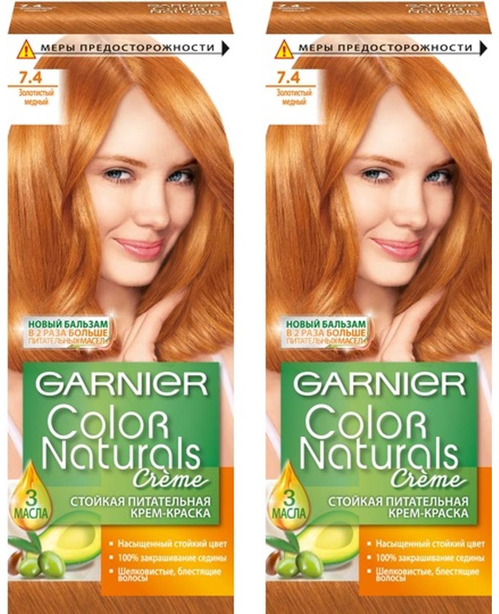 """Стойкая крем-краска для волос Garnier """"Color Naturals"""", оттенок 7.4, Золотистый медный, 2 шт"""