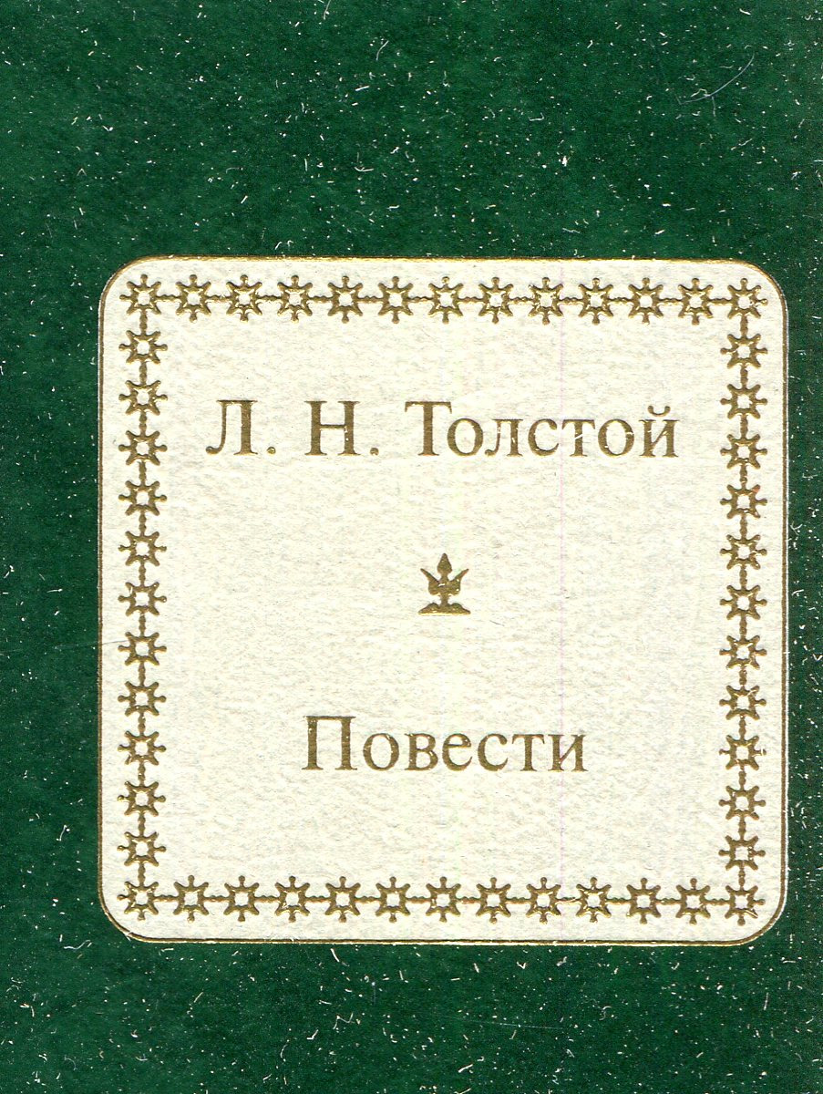 Л. Н. Толстой Л. Н. Толстой. Повести