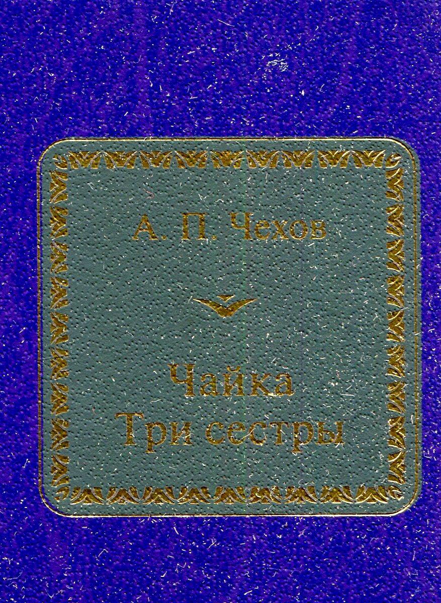 А. П. Чехов Чайка. Три сестры а п чехов весь в дедушку