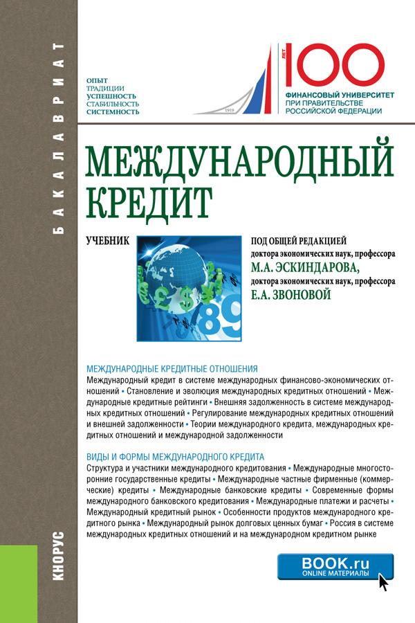 Елена Звонова,Мухадин Эскиндаров Международный кредит. Учебник