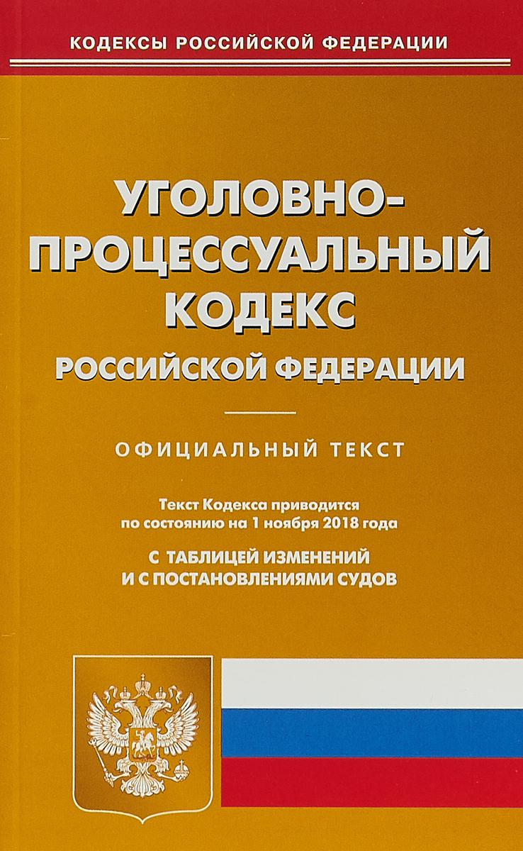 Уголовно-процессуальный кодекс Российской Федерации по состоянию на 1 ноября 2018 года. С таблицей изменений и с постановлениями судов