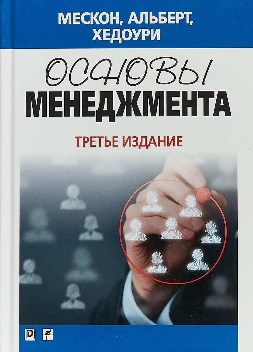 Майкл Х. Мескон, Майкл Альберт, Франклин Хедоури Основы менеджмента