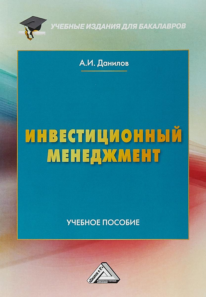 А. И. Данилов Инвестиционный менеджмент. Учебное пособие для бакалавров