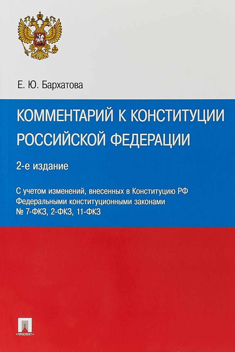 Е. Ю. Бархатова Комментарий к Конституции Российской Федерации